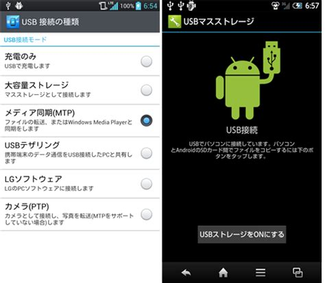 【Androidスマホのコツ】どれで繋げばいい!? Android⇔PCのUSB接続