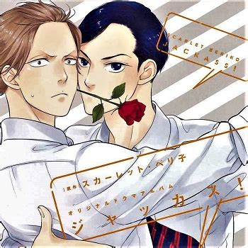 BL Drama CD Collections: Jackass!